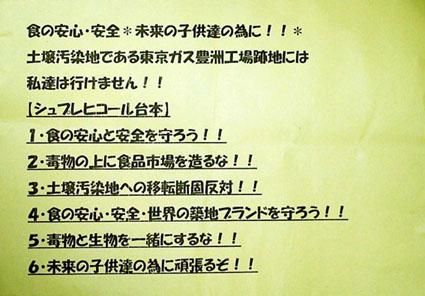 080712tsukiji.jpg